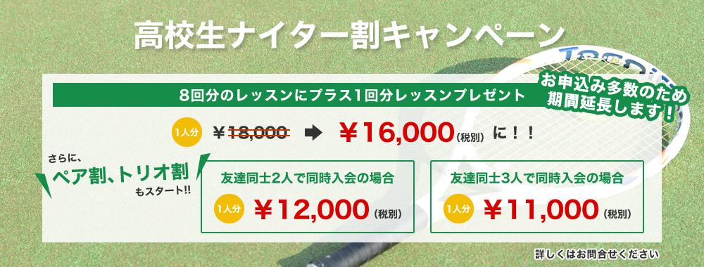 春日西テニスクラブ 高校生ナイター割キャンペーン