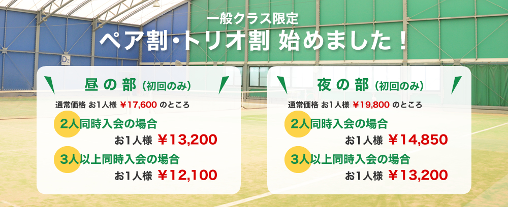 春日西テニスクラブ ペア割・トリオ割